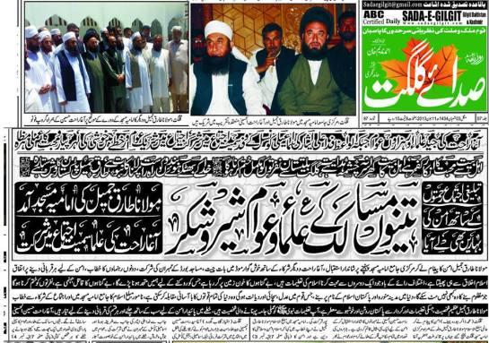 shia-sunni-unity-news-paper