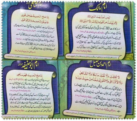 Taqleed-4-Imams
